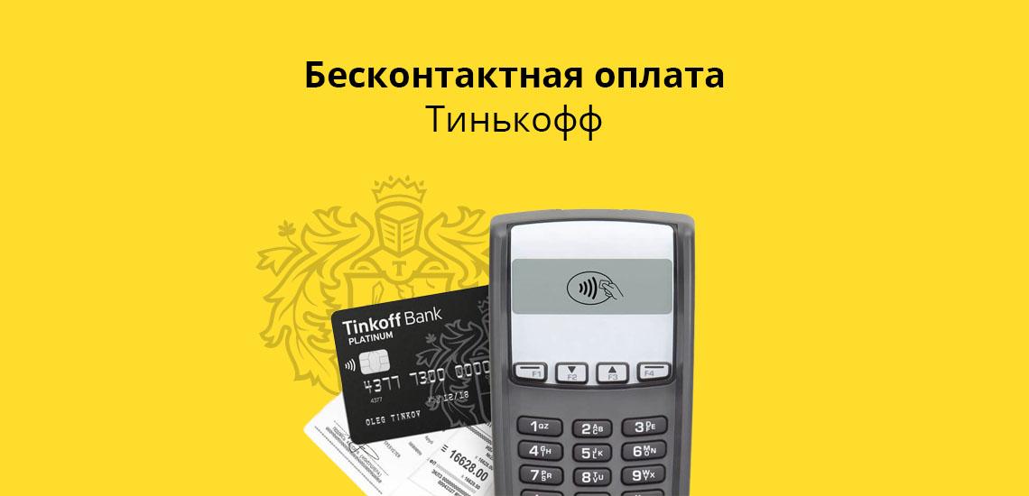 Бесконтактная оплата Тинькофф