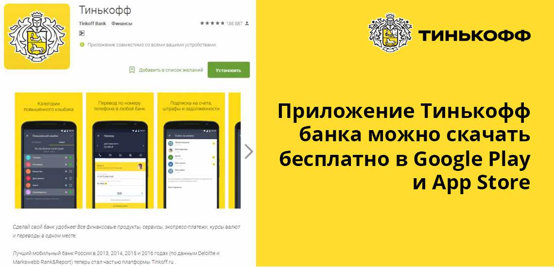 Приложение Тинькофф банка можно скачать бесплатно в Google Play и App Store