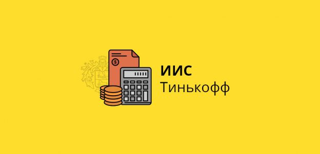 ИИС Тинькофф