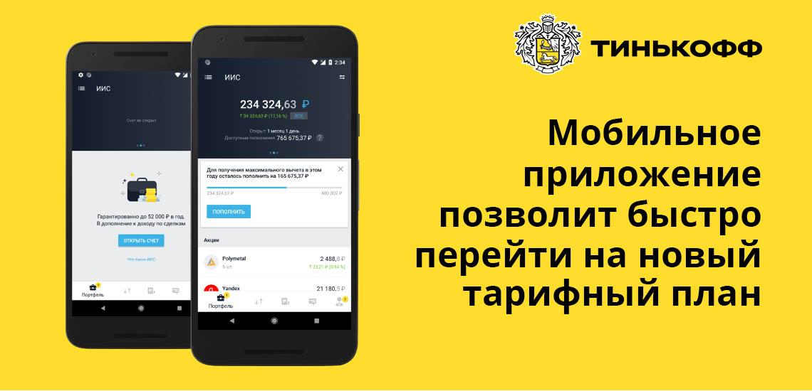 Мобильное приложение Тинькофф банка позволит быстро перейти на новый тарифный план