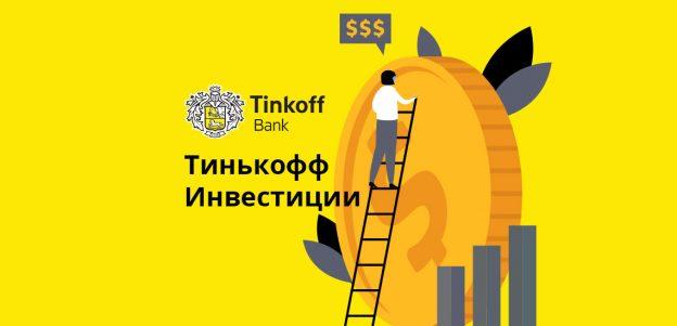 Тинькофф Инвестиции: важная информация
