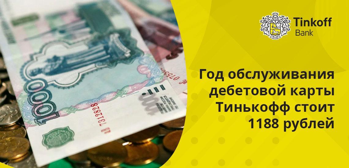 Неснижаемый остаток на балансе более 30 тыс. рублей - способ использовать карту Тинькофф бесплатно