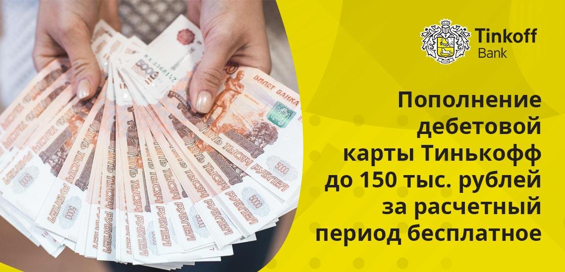 Бесплатно перевести средства с карты Тинькофф на карту другой финансовой организации можно на сумму до 20 тыс. рублей за расчетный срок