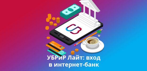 УБРиР Лайт: вход в интернет-банк