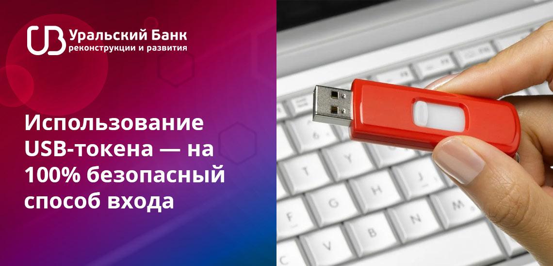 Клиент получает токен, который и генерирует электронную подпись, это делает УБРиР Лайт по-настоящему безопасным