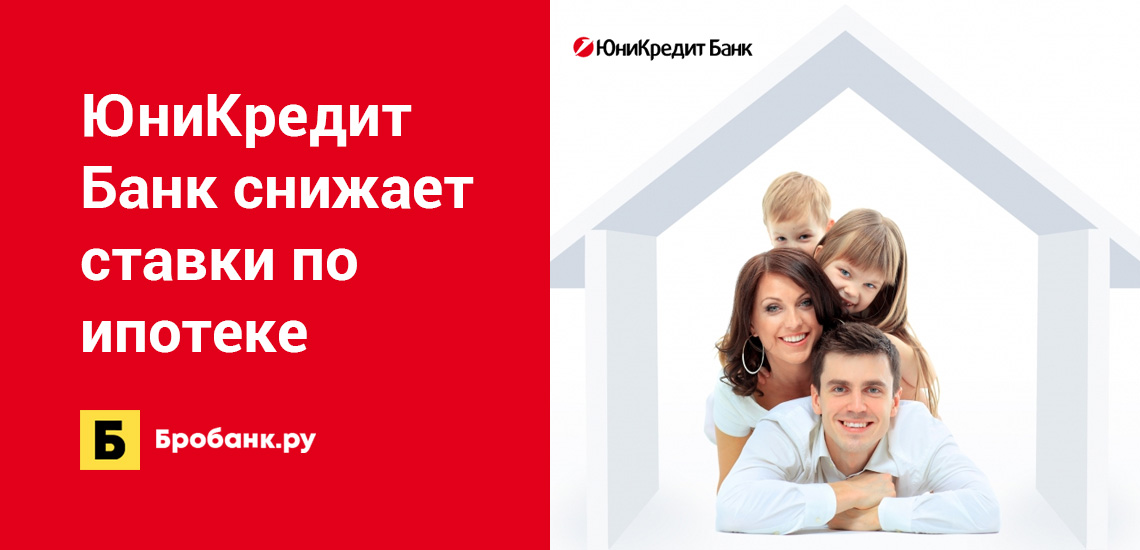 ЮниКредит Банк снижает ставки по ипотеке
