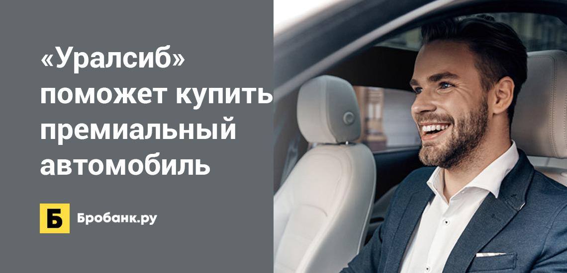 Уралсиб поможет купить премиальный автомобиль