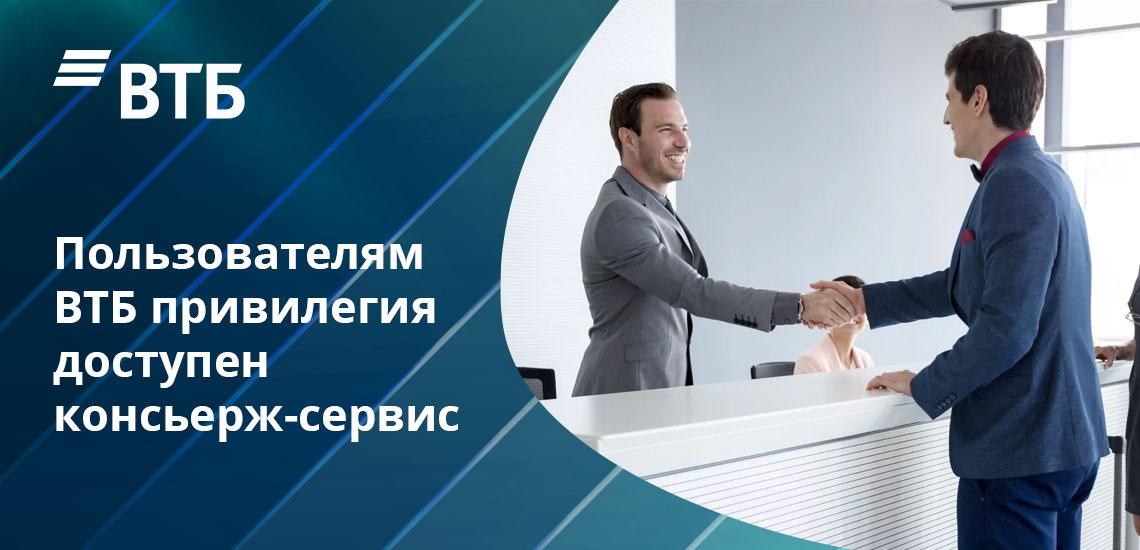 Совершение любой операции по телефонному звонку в режиме 24/7 - одна из приятных опций для клиентов ВТБ Привилегия