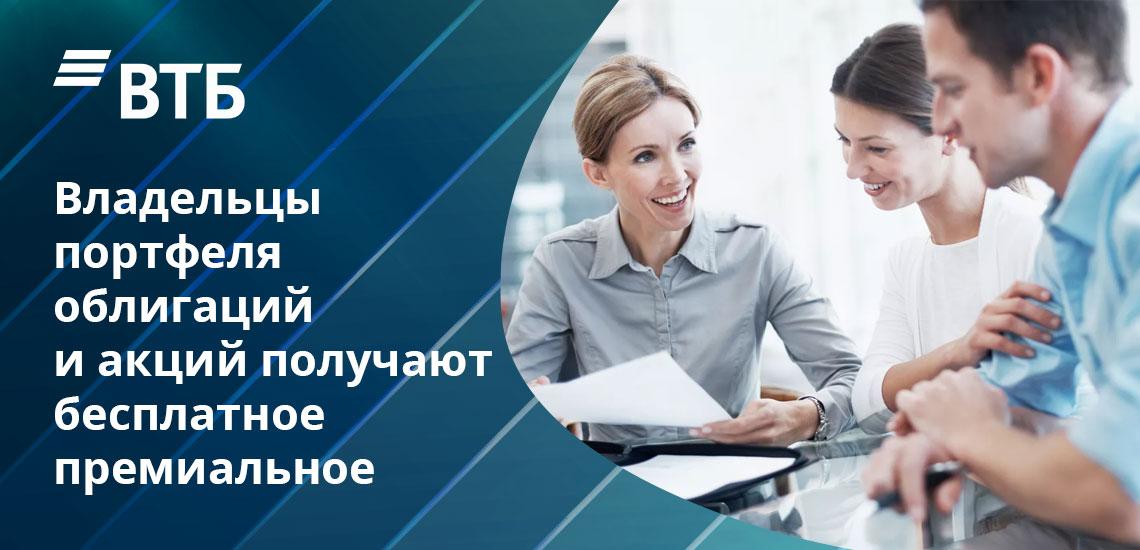 Имея на счетах и вкладах в ВТБ от 2 млн рублей, можно стать премиальным клиентом