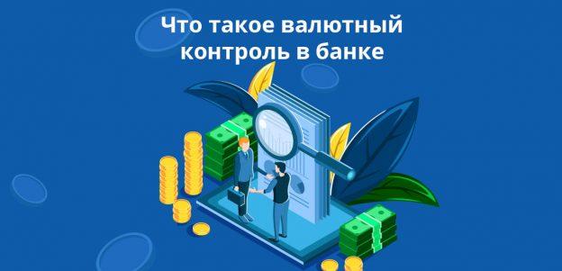 Что такое валютный контроль в банке