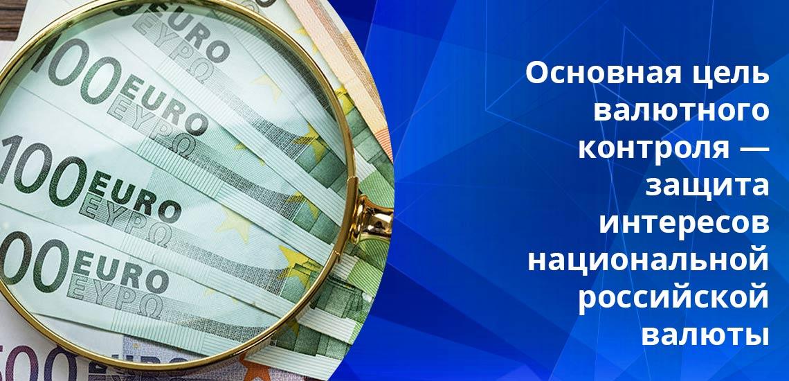 На территории России валютный контроль осуществляется Правительством РФ