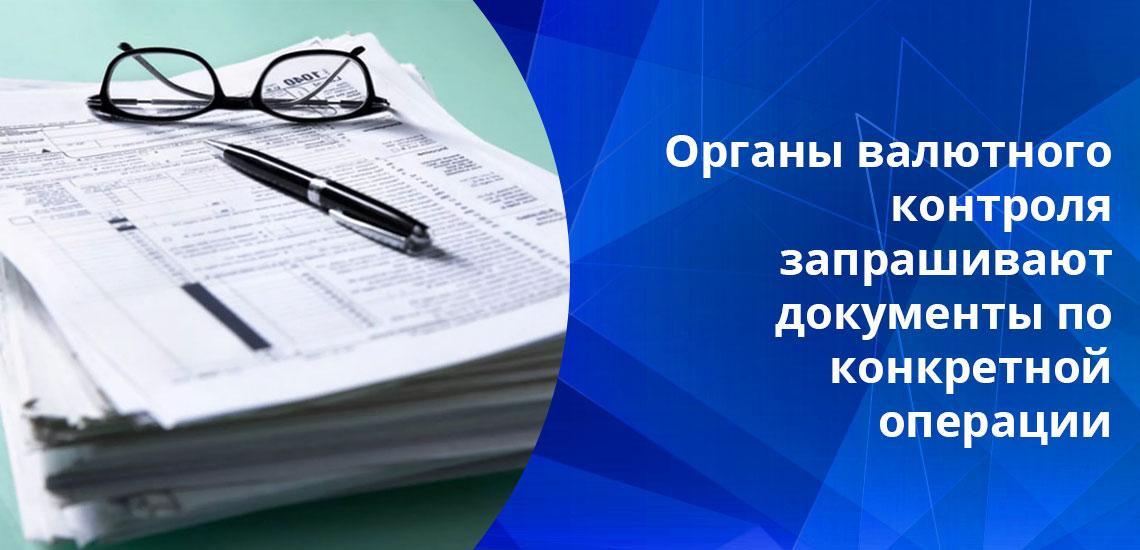 В рамках валютного контроля банк должен проверить законность и чистоту сделки или отдельной операции
