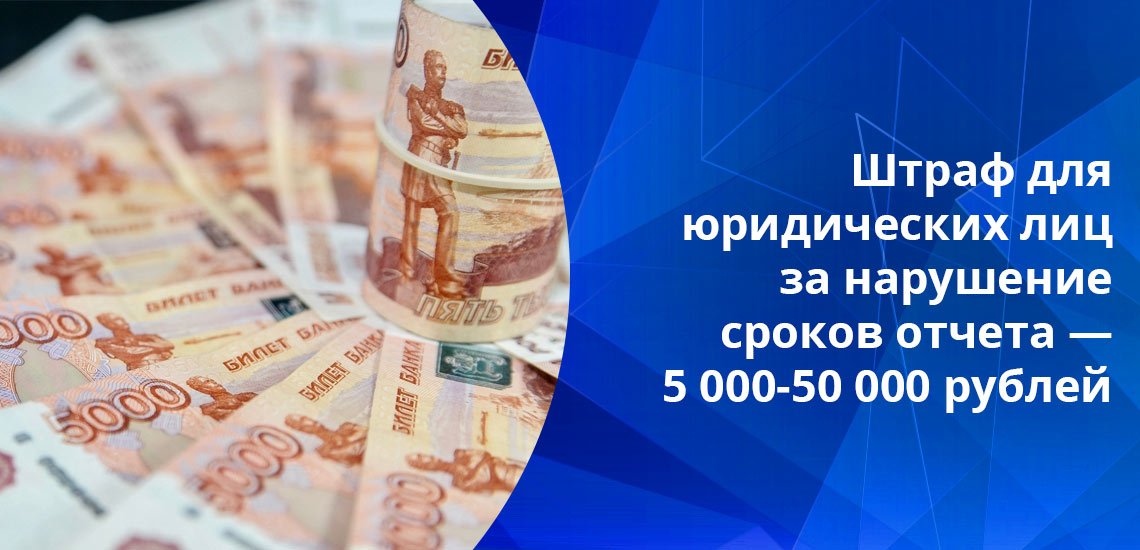 Не следует допускать нарушения сроков предоставления отчетности для валютного контроля, штрафы достаточно велики