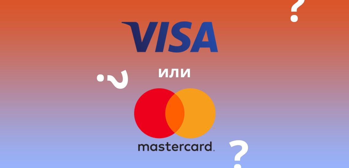 Виза или МастерКард – что лучше? Разбираемся с выбором карт Visa и Mastercard