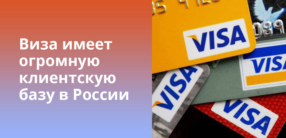 Виза имеет огромную клиентскую базу в России