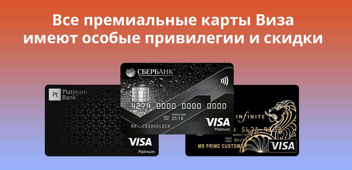 Все премиальные карты Виза имеют особые привилегии и скидки