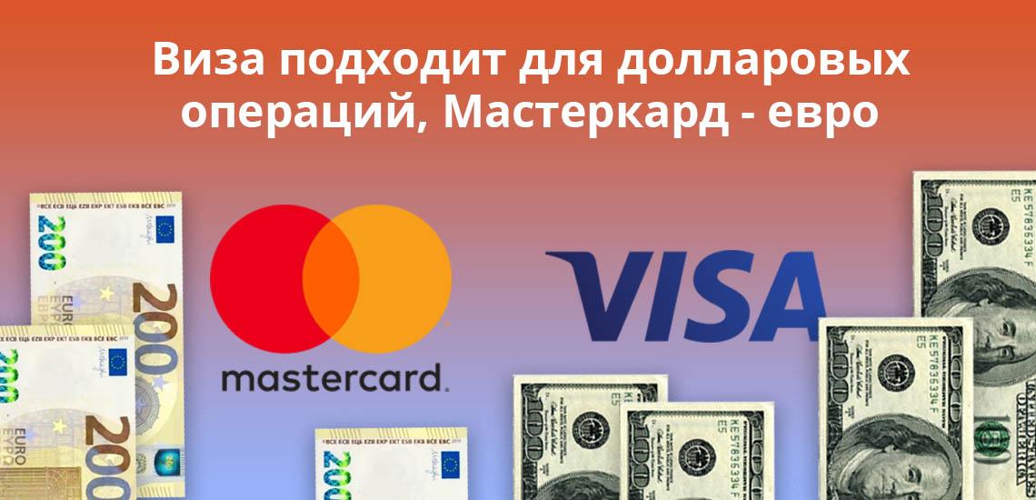 Виза отлично подходит для долларовых операций, а Мастеркард для операций с евро