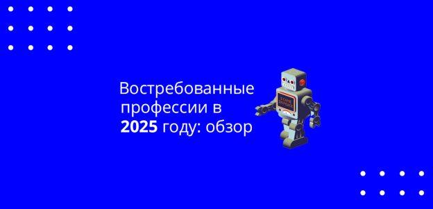 Востребованные профессии в 2025 году: обзор