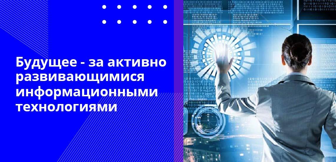 Будущее - за активно развивающимися информационными технологиями