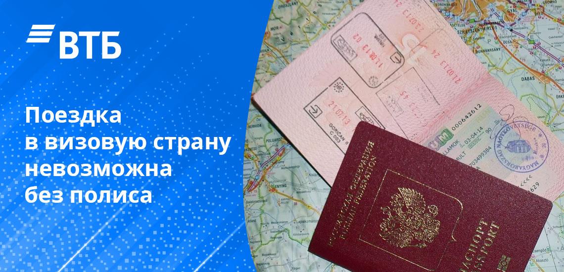 Обычно поездки по России и в безвизовые страны вполне возможны без страховки