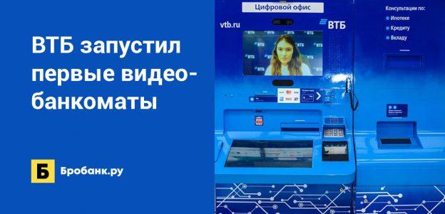 ВТБ запустил первые видеобанкоматы
