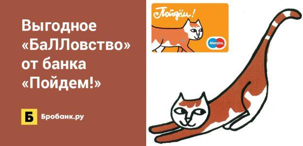Выгодное «БаЛЛовство» от банка «Пойдем!»