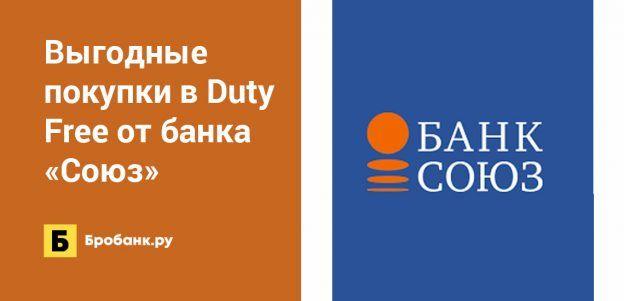 Выгодные покупки в Duty Free от банка «Союз»