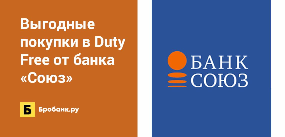 Выгодные покупки в Duty Free от банка Союз