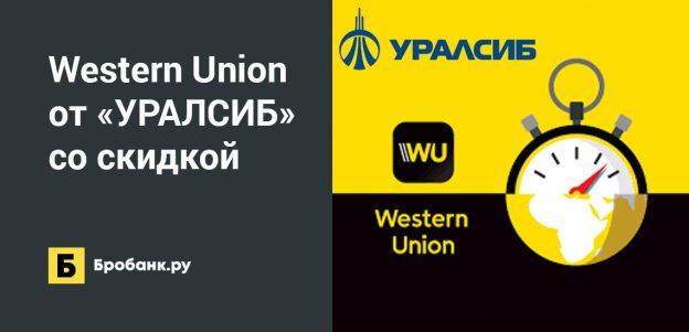 Western Union от «УРАЛСИБ» со скидкой
