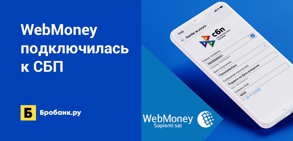 WebMoney подключилась к СБП