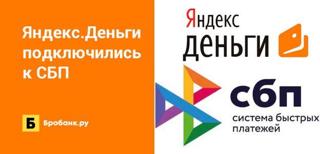 Яндекс.Деньги подключились к Системе быстрых платежей