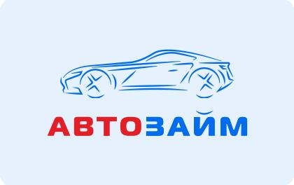 Займ в компании Автозайм оформить онлайн-заявку