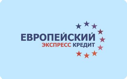 Займ в компании Европейский Экспресс кредит оформить онлайн-заявку