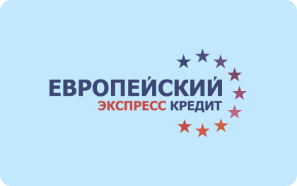 Займ под залог ПТС в Европейский Экспресс кредит
