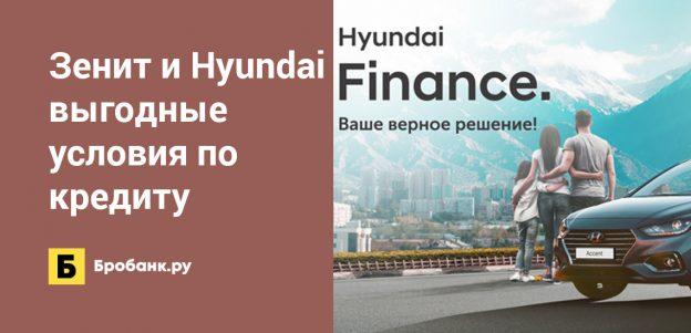 Зенит и Hyundai — выгодные условия по кредиту