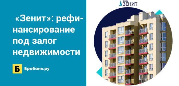 Банк Зенит предложил рефинансирование под залог недвижимости