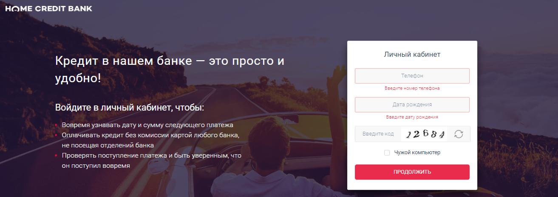 Мой Кредит ХКБ