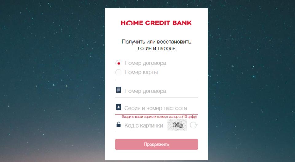 Логин и пароль в Хоум Кредит Банке