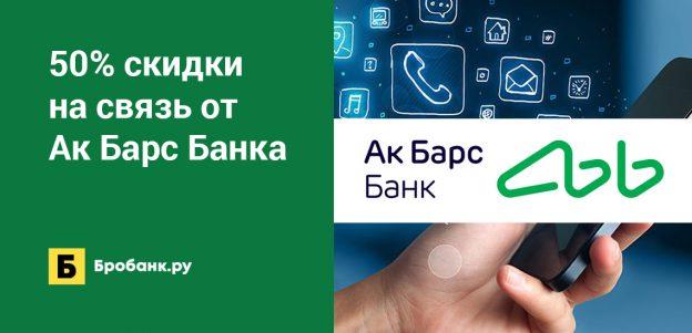 50% скидки на связь от Ак Барс Банка