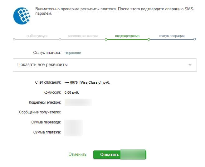 Реквизиты платежа на Вебмани