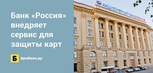 Банк Россия внедряет сервис для защиты карт