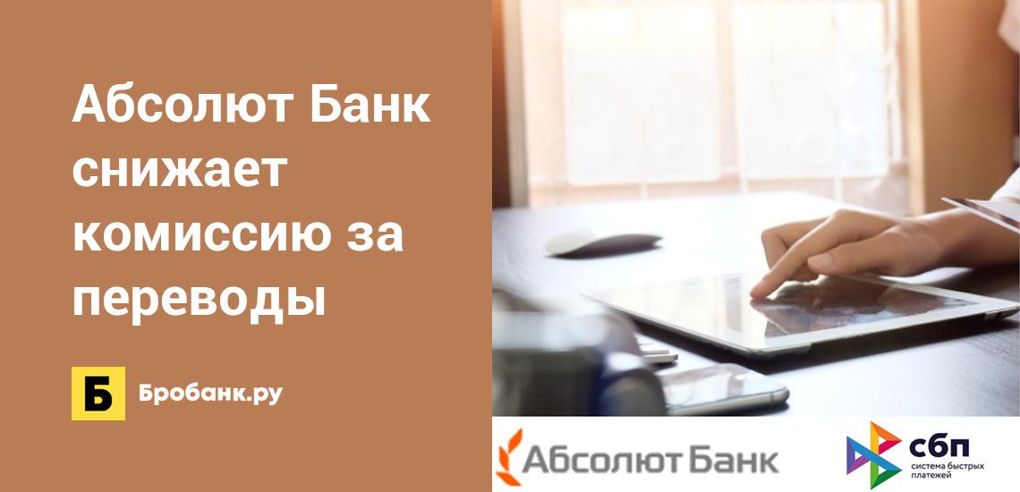 Абсолют Банк снижает комиссию за переводы через СБП