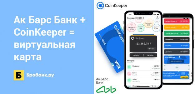 Ак Барс Банк и CoinKeeper представили виртуальную карту