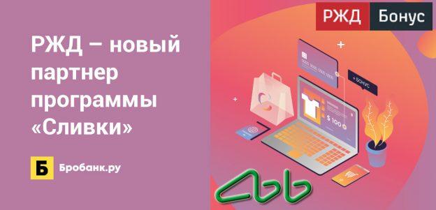 К программе лояльности Ак Барс Банка подключились РЖД