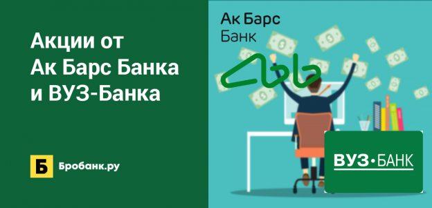 Акции от Ак Барс Банка и ВУЗ-Банка