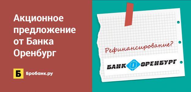 Акционное предложение от Банка Оренбург