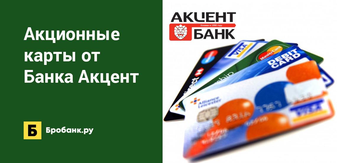 Акционные карты от «Банка Акцент»