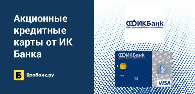 Акционные кредитные карты от ИК Банка