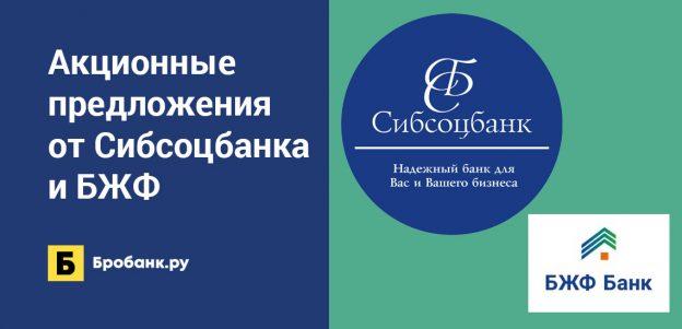 Акционные предложения от Сибсоцбанка и БЖФ