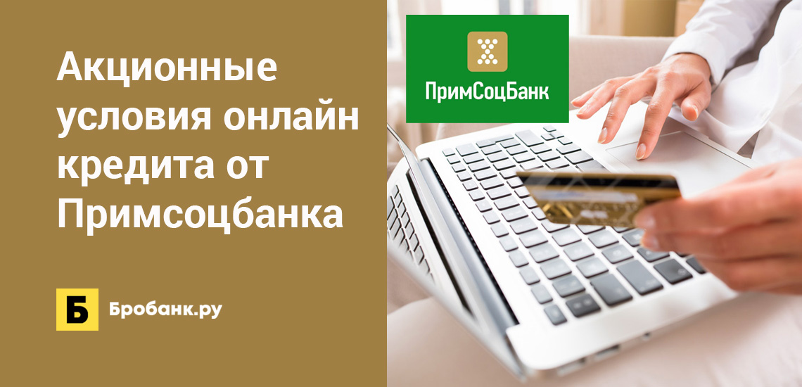Акционные условия онлайн-кредита от Примсоцбанка